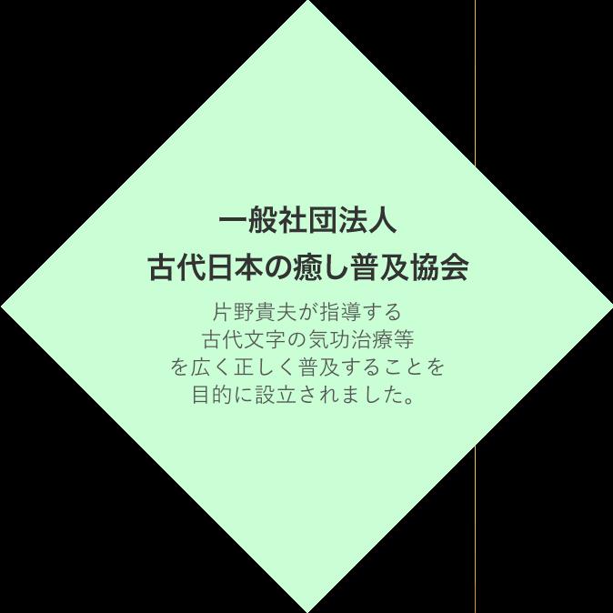 一般社団法人古代日本の癒し普及協会